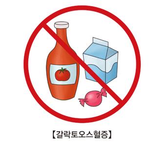 갈락토오스혈증-우유,토마토케찹,사탕 제한표시