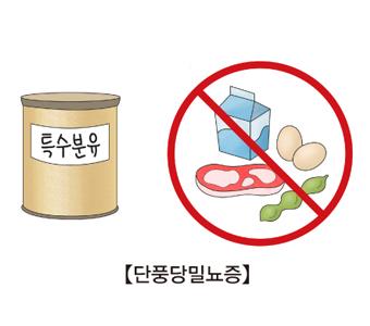 단풍당밀뇨증-아미노산이 없는 특수분유,단백질 제한 그림예시