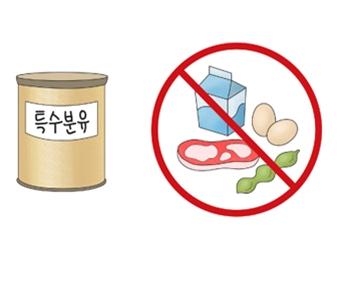 아미노산이 없는 특수분유,단백질 제한 그림예시