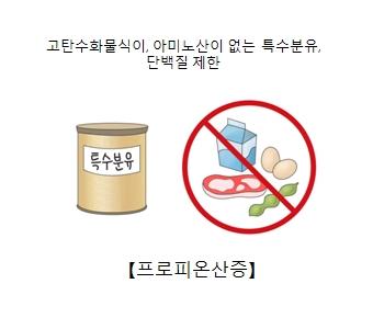 프로피온산증-고탄수화물식이,아미노산이 없는 특수분유,단백질 제한 그림예시