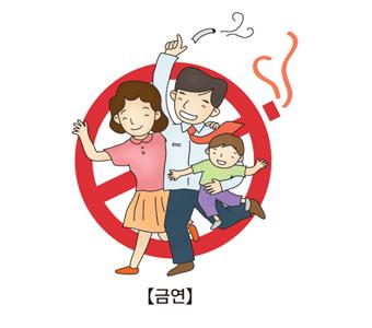 금연으로 행복해하는 가정