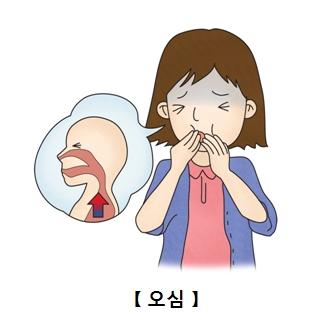 오심으로 구토증상을 느끼고 있는 여성