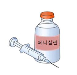 페니실린 약병과 주사기