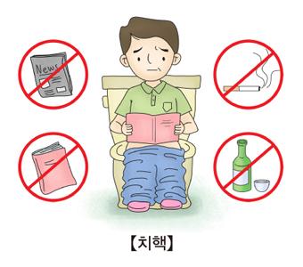흡연 음주및 대변을 보면서 오래동안 책(신문)을 보는습관등 치핵의발생원인의 예시