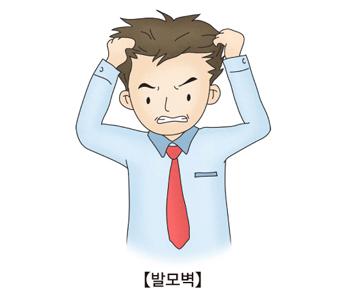 발모벽-자신의 머리를 쥐어짜고있는 남성