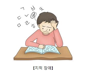 지적장애- 책을보고있는데 무슨 뜻 인지를 이해못하는 아이