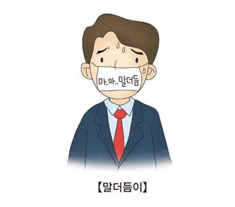 말더듬이-마스크(마..마..말더듬)를 쓰고 있는 남성