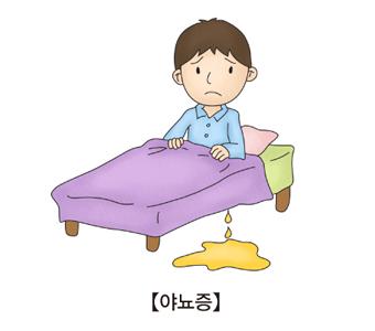 잠에서 일어나 야뇨증을 확인하구 실망하는 남자아이