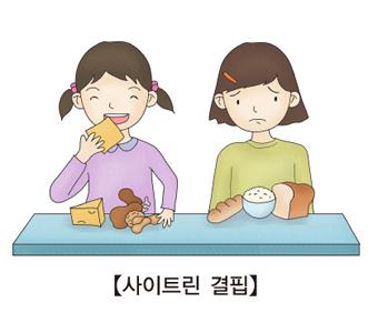 사이트린 결핍으로 인해 음식을 못먹는 여자아이와 정상적으로 음식을 먹구 있는 여자아이