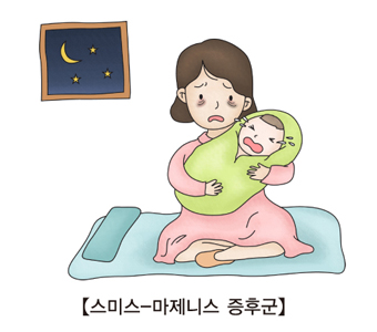 스미스-마제니스 증후군-우는 아이를 달래느라 잠을 못자는 엄마