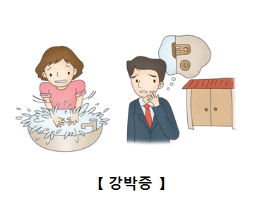 강박증예시-손을씻고있는여성(왼쪽),집을나오면서 문을 잠궛나 안잠궛나 생각하는남성(오른쪽)