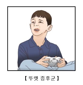 뚜렛증후군을 보이고 있는 아이