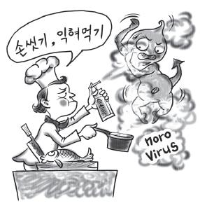 노로바이러스를 대비하여 손씻기 익혀먹기를 실천하는 모습