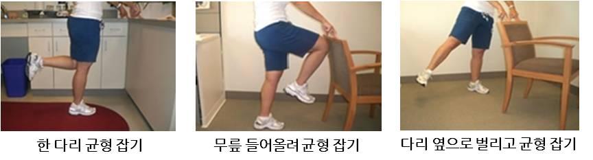 한 다리 균형잡기, 무릎 들어올려 균형잡기, 다리 옆으로 벌리고 균형 잡기