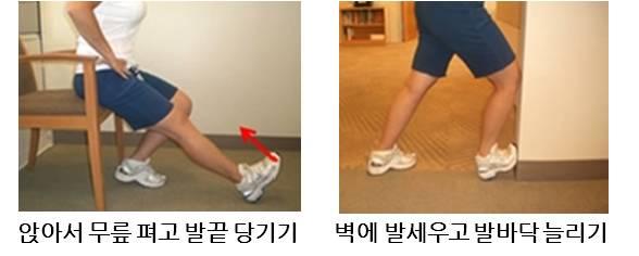 앉아서 무릎 펴고 발끝 당기기, 벽에 발세우고 발바닥 늘리기