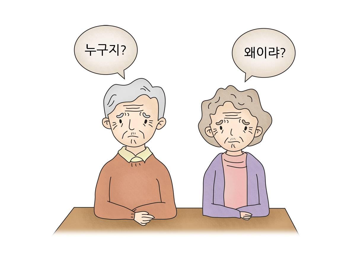 안면인식장애를 겪는 노부부의 모습