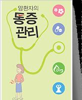 클릭 시 말기암환자 가족을 위한 지침 pdf 파일을 다운로드 받을 수 있습니다.