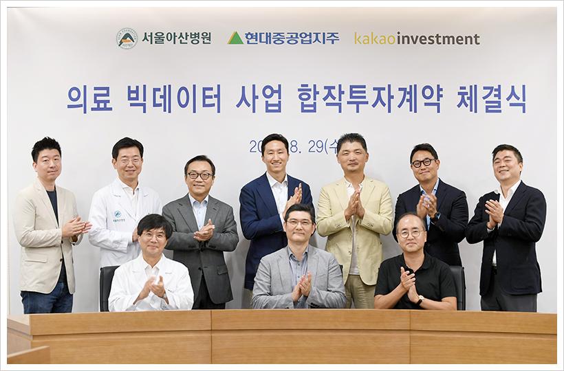 서울아산병원, 인공지능 의료 빅데이터 플랫폼 개발