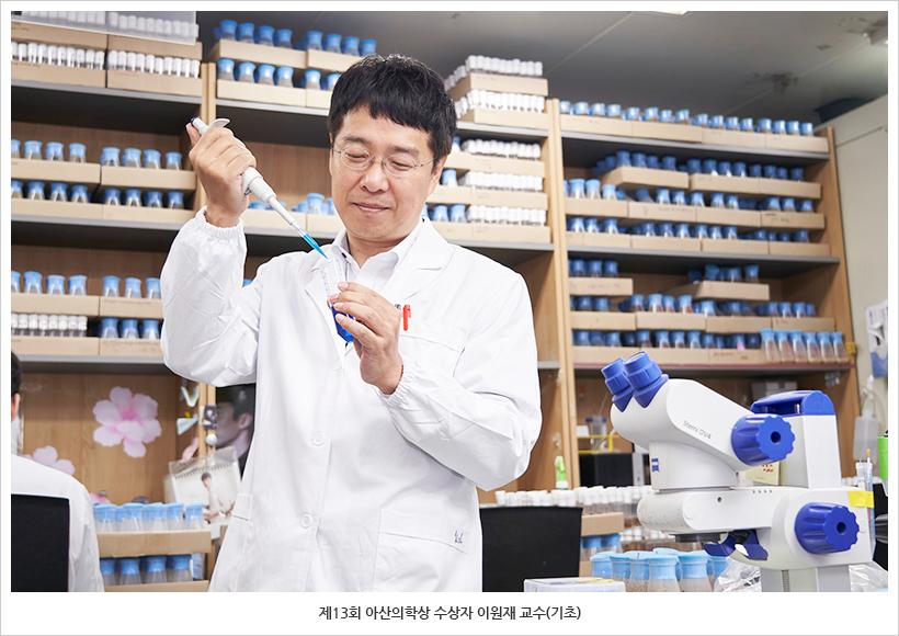 제13회 아산의학상 수상자 이원재 교수(기초)