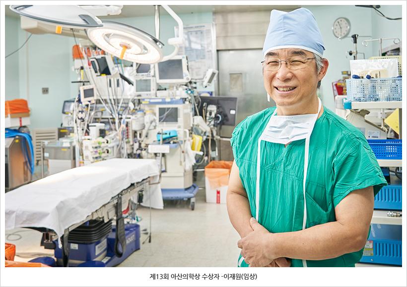 제13회 아산의학상 수상자 -이재원(임상)