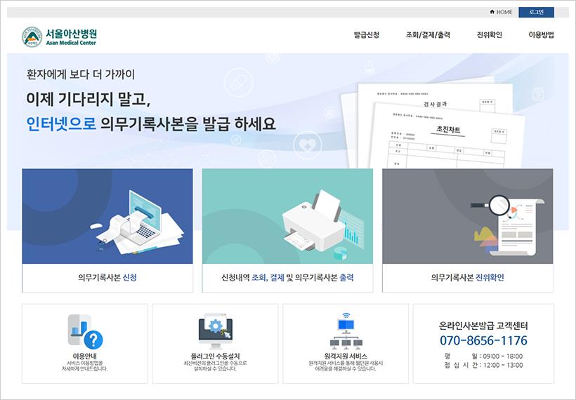 서울아산병원, 의무기록 이제 온라인에서도 발급 가능