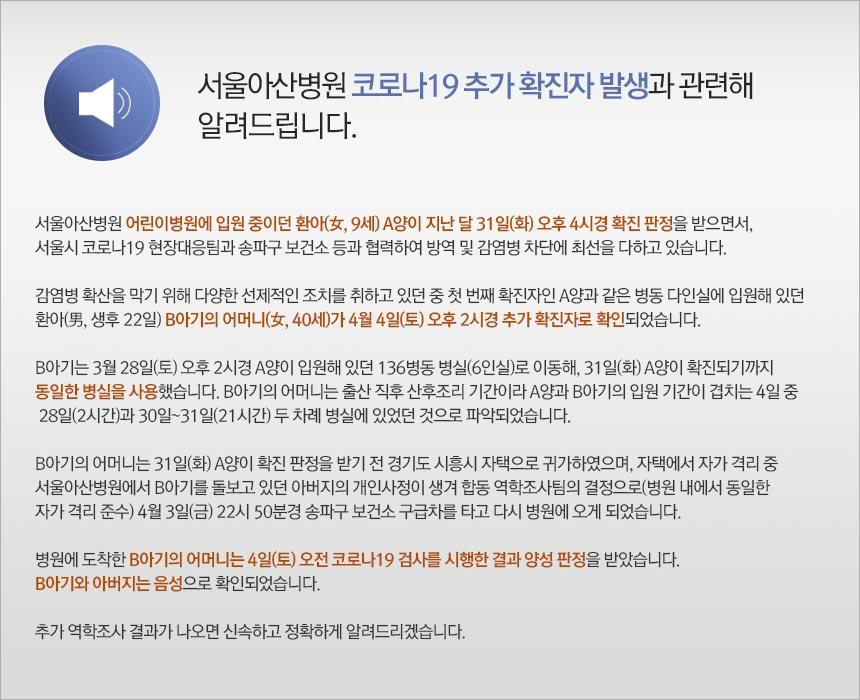 서울아산병원 코로나19 추가 확진자 발생과 관련해 알려드립니다.
