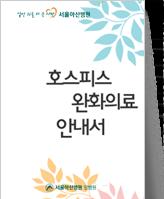 클릭 시 호스피스완화의료 안내서 pdf 파일을 다운로드 받을 수 있습니다.