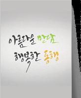 국립암센터 홍보 영상 바로가기