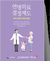 클릭 시 연명의료결정제도 환자 및 환자가족의 결정 pdf 파일을 다운로드 받을 수 있습니다.