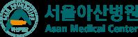 서울아산병원_Asan Medical Center